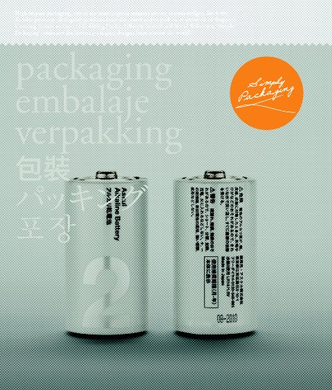 Simply Packaging, published by Viction:ary, distributed in the United States by Gingko Press