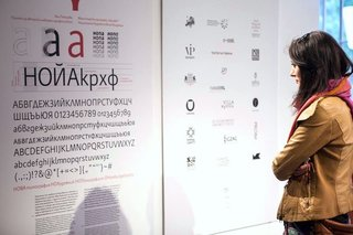 Sofia Design Week 2013: The Balkan Date - Photo 11 of 12 - 'New Bulgarian Typography' at Vivacom Art Hall highlighted the work of designers Ilya Gruev, Philip Popoff, prominent members of the Art Directors Club of Bulgaria, as well as new typefaces from TypeDept and Ivan Hristov. Photo courtesy of Sofia Design Week.